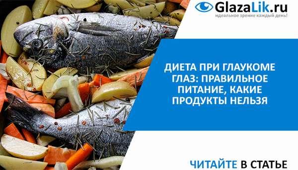 Правильное питание и диета при глаукоме.